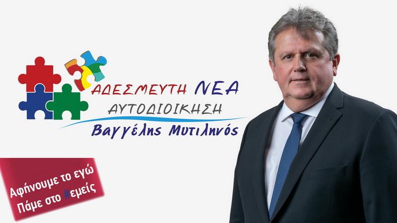 Το προεκλογικό πρόγραμμα τον υποψήφιου Δημάρχου Αλεξανδρούπολης Βαγγέλη Μυτιληνού