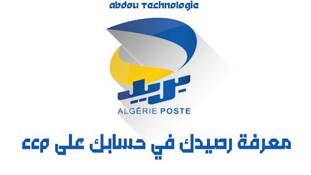 كيفية معرفة رصيدك على حسابك في البريد الجزائري Alegerie poste ccp
