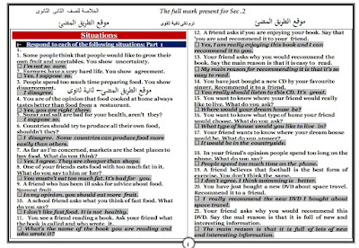 حمل مراجعة ليلة الامتحان للغة الانجليزية الصف الثانى الثانوى الترم الثاني ، مستر احمد سعيد