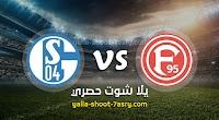 نتيجة مباراة فورتونا دوسلدورف وشالكه اليوم الاربعاء بتاريخ 27-05-2020 الدوري الالماني