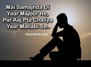 Punjabi Sad Status Shayari Images in Punjabi