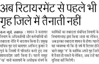 Uttar Pradesh Jail Department retirement policy