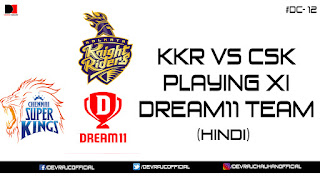 IPL 2018 | KKR VS CSK | PLAYING XI | DREAM11 TEAM | #DC-12