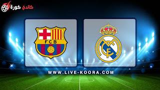مشاهدة مباراة ريال مدريد وبرشلونة بث مباشر 03-03-2019 الدوري الاسباني