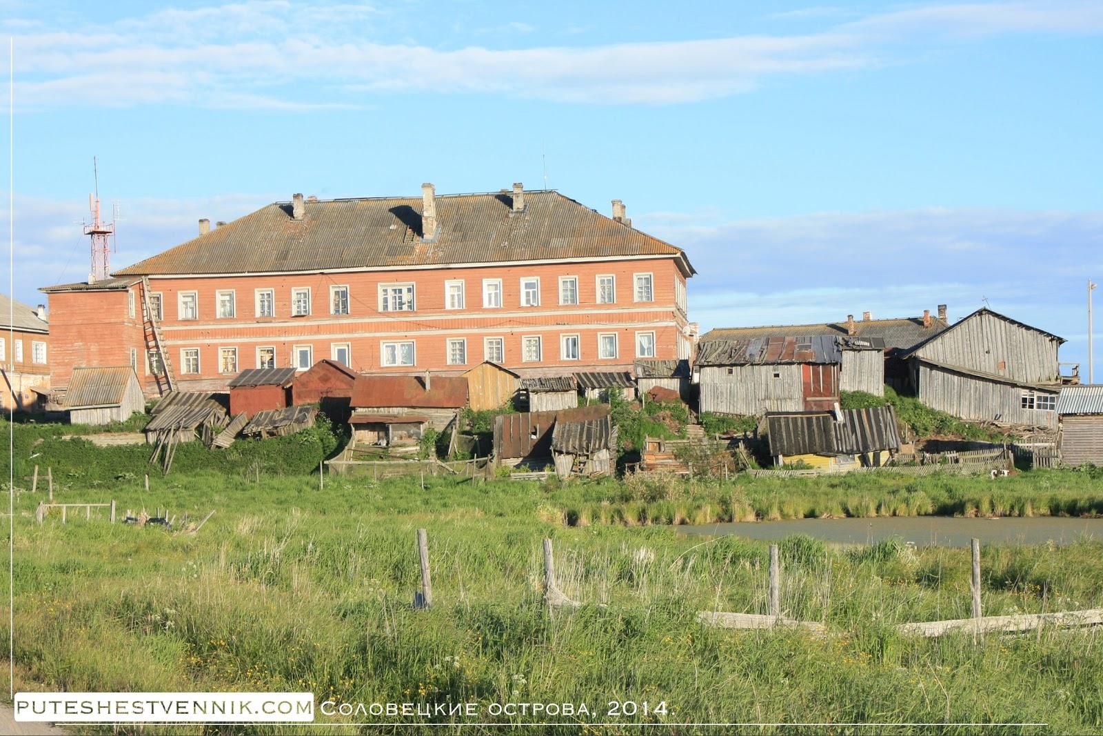 Дом для паломников на Соловках