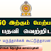 50+ பதவி வெற்றிடங்கள் : அரச மருந்தாக்க கூட்டுத்தாபனம்.