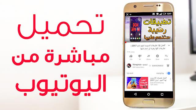الآن يمكنك تحميل الفيديوهات من تطبيق اليوتيوب الرسمي على الاندرويد