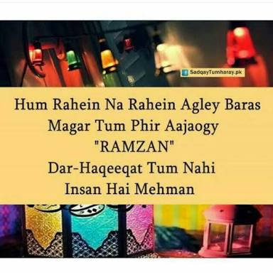 Hum Rahein Na Rahein Agley Baras - Ramzan Mubarak Poetry - Ramzan Mubarak Greetings - Ramdan Mubarak - IRamzan Festiyal - Urdu Poetry World,ramzan poetry,ramzan poetry in urdu,ramzan poetry pics,ramzan poetry on facebook,ramzan poetry images,ramzan poetry sms,ramzan poetry in english,ramzan poetry wallpapers,ramzan poetry 2017,ramzan poetry in urdu facebook,ramzan poetry fb,ramzan alvida poetry,ramzan iftar poetry,ramzan alwida poetry,ramzan poetry by allama iqbal,ramzan ki amad poetry,poetry about ramzan,poetry about ramzan in urdu,poetry about ramzan in english,alvida ramzan poetry in urdu,alvida ramzan poetry images,ramzan poetry by iqbal,ramzan best poetry,ramzan barish poetry,ramzan beautiful poetry,ramzan poetry.com,ramzan chand poetry,ramzan ka chand poetry,shan e ramzan poetry competition,ramzan poetry download,ramzan dua poetry,ramzan eid poetry,ramzan english poetry,ramzan eid poems,ramadan poems in english,shan e ramzan poetry,aamad e ramzan poetry,mah e ramzan poetry,alvida mahe ramzan poetry,alwida mah e ramzan poetry,ramzan poetry facebook,ramzan poetry funny,ramzan funny poetry,ramzan poetry for husband,ramzan funny poetry urdu,ramzan funny poetry pic,poetry on ramadan and friday,ramzan mubarak poetry facebook,ramzan going poetry in urdu,ramzan poetry hd,ramzan poetry hd pic,ramzan poetry hindi,ramadan poems in hindi,happy ramzan poetry,ramzan poetry in hindi,ramzan poetry in tamil,ramzan poems in urdu,ramadan poems in tamil,ramzan ki poetry,ramzan kareem poetry,ramadan kareem poetry,ramzan ke poetry,ramzan mubarak ki poetry,ramzan love poetry,ramzan poetry 2 line,ramzan two line poetry,ramzan mubarak poetry,ramzan mubarak poetry in urdu,ramzan mubarak poetry sms,ramzan mubarak poetry images,ramzan mubarak poetry wallpaper,ramzan mubarak poetry pics,ramzan mubarak poems,ramzan ul mubarak poetry,ramzan naat poetry,new ramzan poetry,poetry on ramzan,poetry on ramzan in urdu,poetry of ramzan ul mubarak,poetry of ramzan mubarak,poetry on ramzan ki fazilat,ramzan poetry picture,ramzan poetry pashto,ramzan pic poetry,ramzan poetry in pashto,ramzan urdu poetry pic,alwida ramzan poetry pics,ramzan roza poetry,ramzan related poetry,ramzan romantic poetry,romantic poetry about ramzan,ramzan chand raat poetry,ramzan poetry sms in urdu,ramzan sad poetry,ramzan sehri poetry,ramzan sharif poetry,ramzan special poetry,ramzan shareef poetry,sad poetry on ramzan,alvida ramzan sad poetry,ramzan poetry urdu,ramzan urdu poetry sms,ramzan urdu poetry images,ramzan mubarak poetry urdu,alvida ramzan urdu poetry,alwida ramzan urdu poetry,ramzan wishes poetry,19 ramzan poetry,15 ramzan poetry,ramadan 2016 poetry,ramzan mubarak 2016 poetry,21 ramzan poetry,27 ramzan poetry,ramzan 2 line poetry