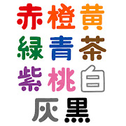 いろいろな色を表すイラスト文字