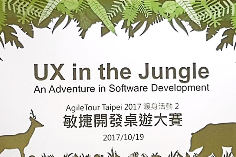 敏捷開發桌遊大賽 - UX in the Jungle