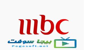 قناة mbc 1
