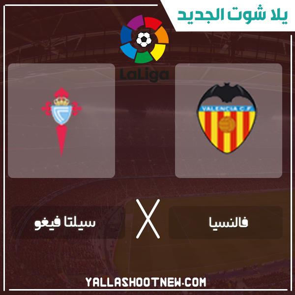 مشاهدة مباراة فالنسيا وسيلتا فيغو بث مباشر اليوم 1-2-2020 في الدوري الاسباني