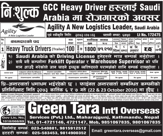 Free Visa, Free Ticket, Free Service Charge, Jobs For Nepali In SAUDI ARABIA, Salary -Rs.51,210/