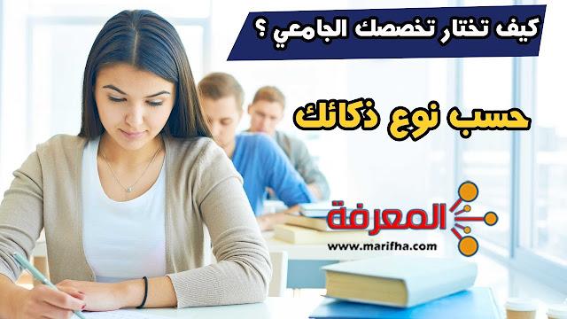 University Specialization