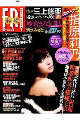 FRIDAY(フライデー) 2016年3月25日号 rar free download updated daily