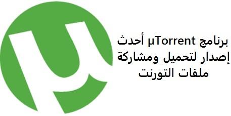 تحميل برنامج يو تورنت احدث اصدار لتحميل ملفات التورنت µTorrent