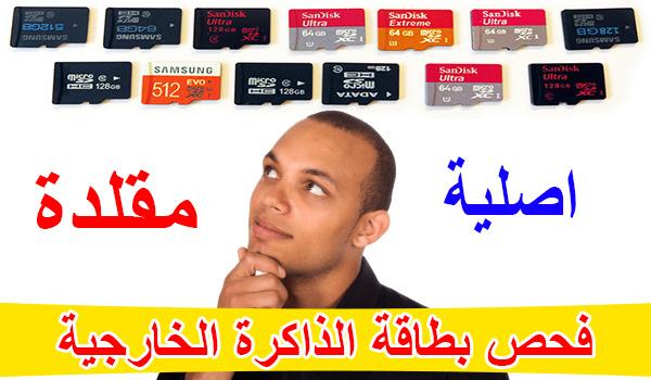 شرح طريقة التفرقة بين بطاقة SD Card الذاكرة الخارجية الاصلية والمقلدة (المزيفة). كيف اعرف الذاكرة الاصلية؟