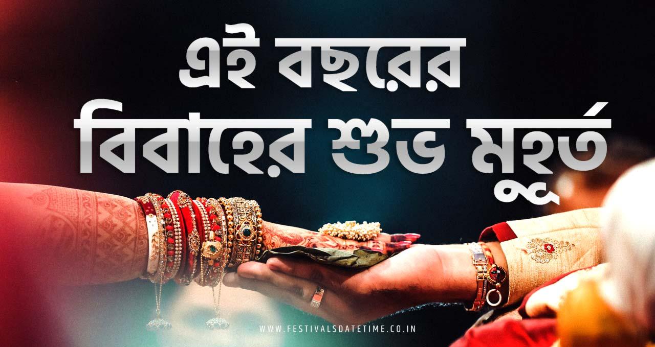 2020 Bengali Marriage Dates, 2020 Bengali Shuvo Bibaho Dates