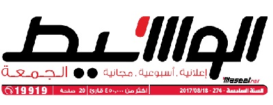 جريدة وسيط الأسكندريةعدد الجمعة 18 أغسطس 2017 م
