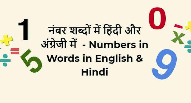 नंबर शब्दों में हिंदी और अंग्रेजी - Numbers in Words in English & Hindi