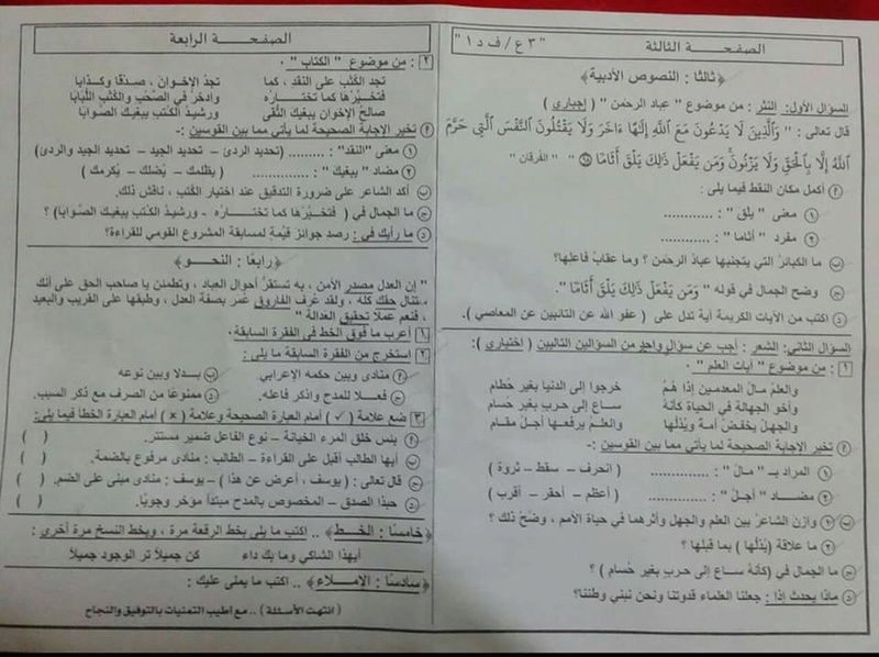 امتحان نصف العام الرسمى فى اللغة العربية محافظة بوسعيد,الصف الثالث الاعدادى 2017
