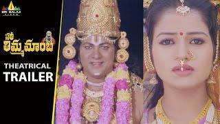 Sathi Thimmamamba Movie Trailer _ Venkat, Bhavya Sree, Prabhakar _ Sri Balaji Video