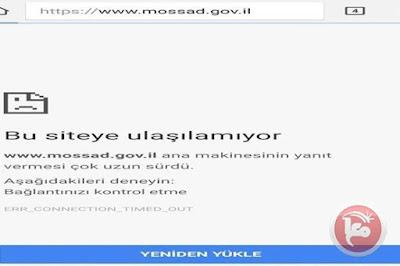 اختراق موقع الموساد