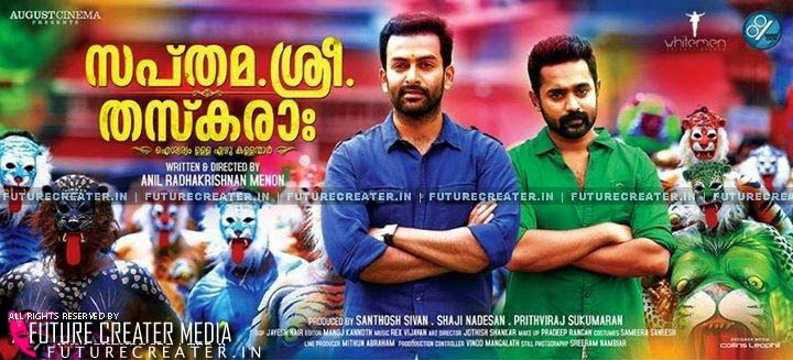 Sapthamashree Thaskaraha FDFS Review, Box Office Collection, Rating