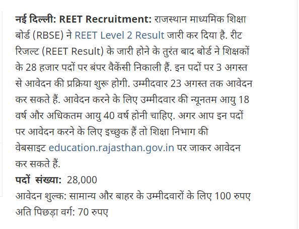 REET Recruitment 2018