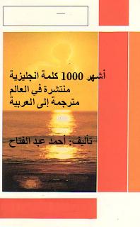 أشهر 1000 كلمة انجليزية منتشرة في العالم مترجمة إلى العربية pdf