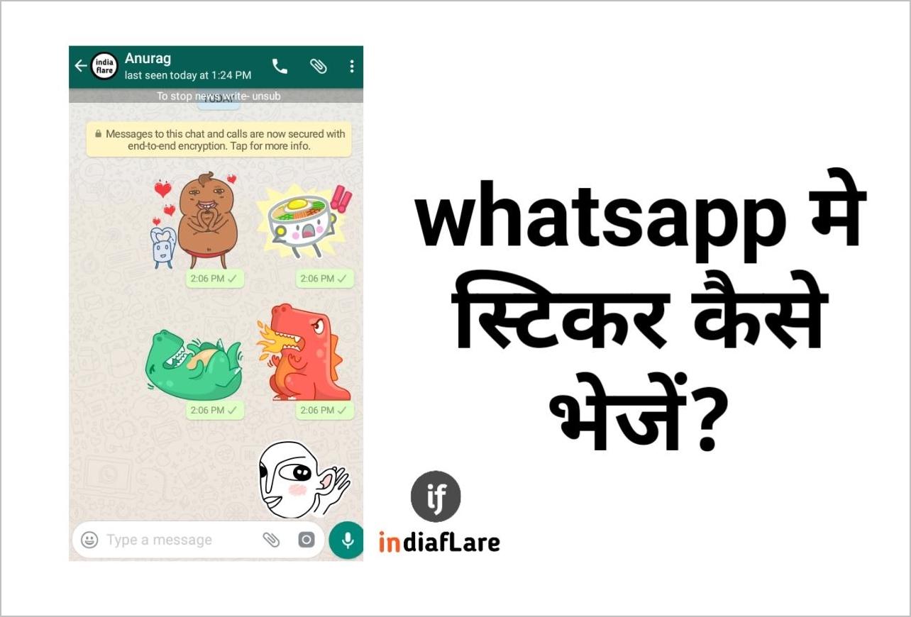जानिए Whatsapp पर Sticker कैसे send करते हैं ?