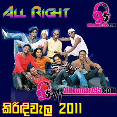 ALL RIGHT LIVE IN KIRINDIWELA 2011