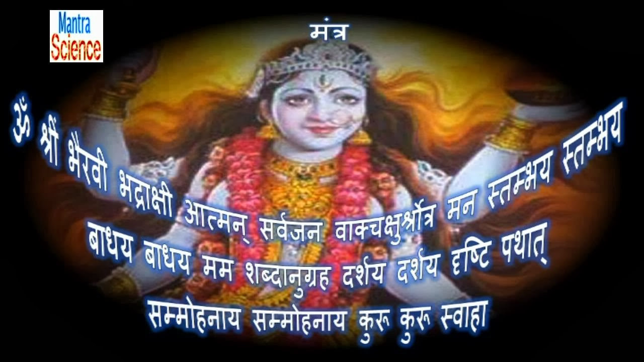 Mantra Science: Extremely Powerful Kali Mantra To Destroy