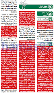 وظائف جريدة الوسيط دبى الامارات السبت 18-02-2017