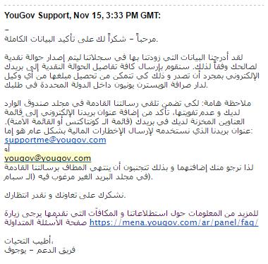YouGov يوغوف رسالة تؤكد اكتمال بياناتي
