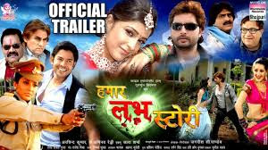 Bhojpuri Movie Hamar Love Story