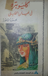 تحميل رواية كليوباترا في خان الخليلي PDF