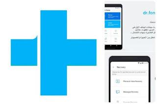 تحميل تطبيق dr.fone-Recovery&Transfer wirelessly&Backup