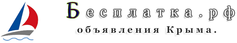 Бесплатные объявления Крыма, доска объявлений и каталог организаций Крыма 695b2d4e6f3