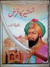 Shamsheer Ka Qarz by Khan Asif
