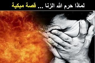 لماذا حرم الله الزنا ... قصة مبكية يرويها الشيخ خالد الراشد