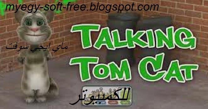 تحميل لعبة القط توم المتكلم للكمبيوتر