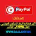خبر عاجل : أكبر فضائح البنك المركزي التونسي حول البايبل paypal في تونس