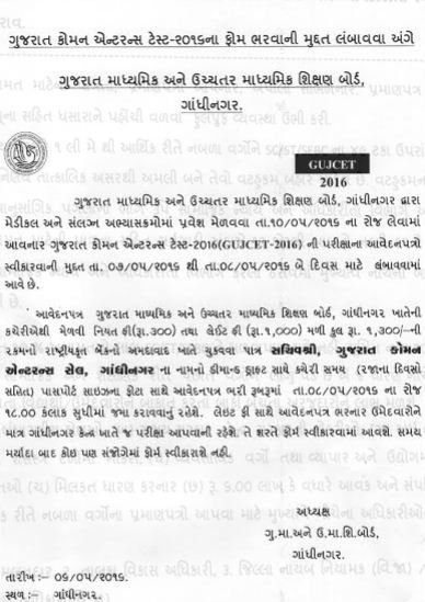 submitting forms for GUJCET 2016 extended