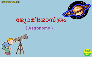 Astronomy Based GK Questions in Malayalam PDF for Kerala PSC