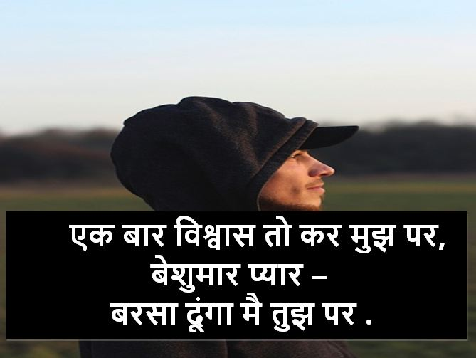 hindi shayari photo download, hindi shayari images download