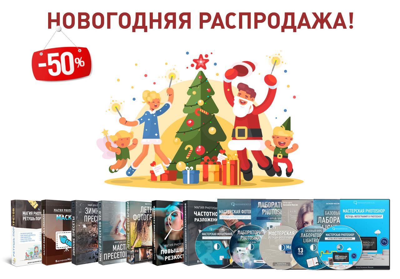 Новогодняя распродажа курсов по Фотошопу