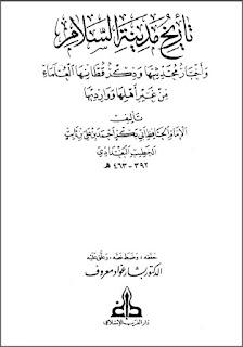 Link Download Kitab Tarikh Baghdad Terbaru