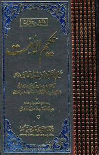 Hakeemul Ummath Book
