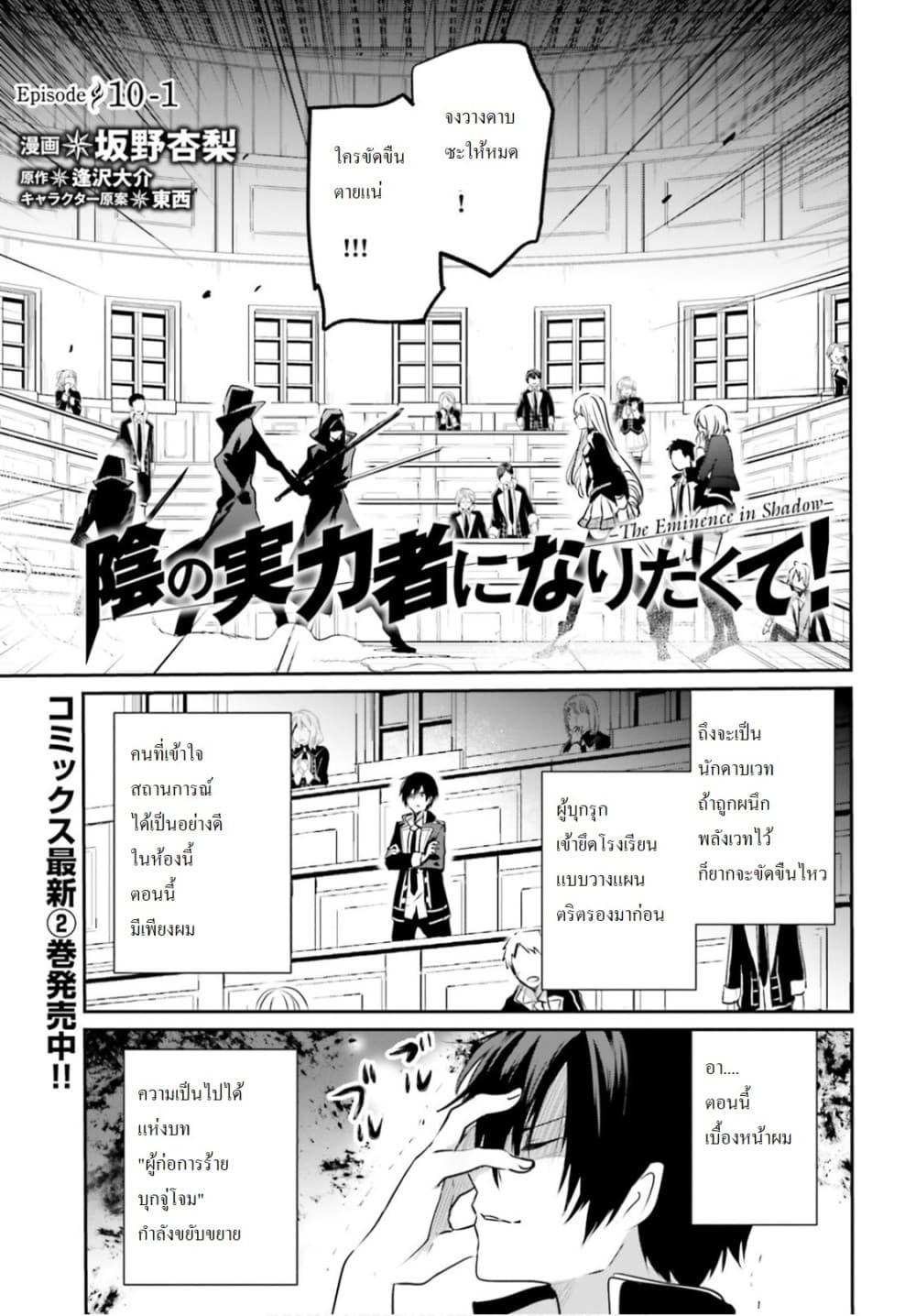 อ่านการ์ตูน Kage no Jitsuryokusha ni Naritakute! ตอนที่ 10.1 หน้าที่ 1